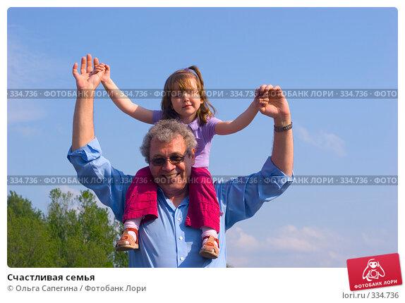 Купить «Счастливая семья», фото № 334736, снято 27 мая 2007 г. (c) Ольга Сапегина / Фотобанк Лори