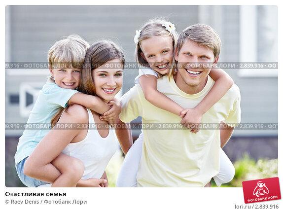 Счастливая семья, фото № 2839916, снято 17 августа 2011 г. (c) Raev Denis / Фотобанк Лори