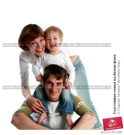 Счастливая семья на белом фоне, фото № 311100, снято 3 мая 2007 г. (c) Гладских Татьяна / Фотобанк Лори