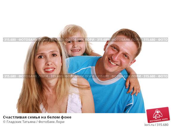 Счастливая семья на белом фоне, фото № 315680, снято 25 мая 2007 г. (c) Гладских Татьяна / Фотобанк Лори