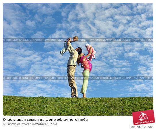 Счастливая семья на фоне облачного неба, фото № 120588, снято 20 августа 2005 г. (c) Losevsky Pavel / Фотобанк Лори