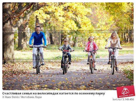 Купить «Счастливая семья на велосипедах катается по осеннему парку», фото № 3149456, снято 8 октября 2011 г. (c) Raev Denis / Фотобанк Лори