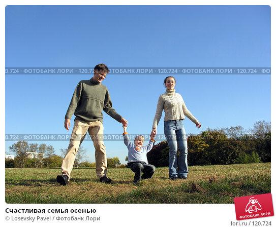 Счастливая семья осенью, фото № 120724, снято 19 сентября 2005 г. (c) Losevsky Pavel / Фотобанк Лори