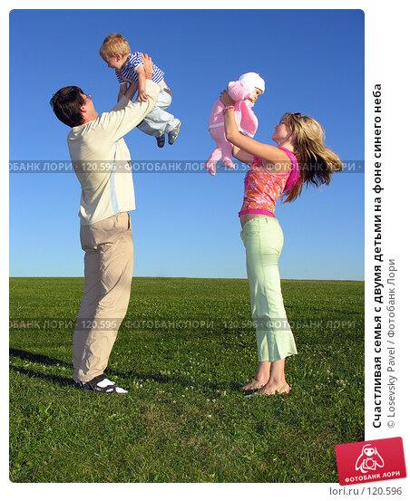 Счастливая семья с двумя детьми на фоне синего неба, фото № 120596, снято 20 августа 2005 г. (c) Losevsky Pavel / Фотобанк Лори