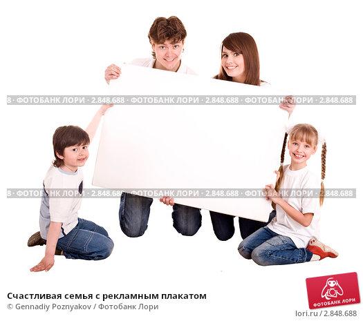 Купить «Счастливая семья с рекламным плакатом», фото № 2848688, снято 28 апреля 2009 г. (c) Gennadiy Poznyakov / Фотобанк Лори