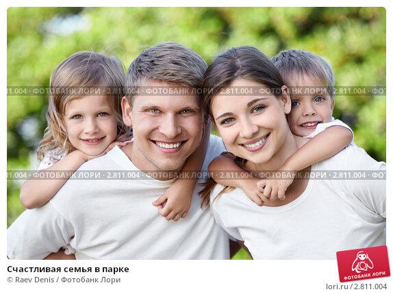 Купить «Счастливая семья в парке», фото № 2811004, снято 14 июля 2011 г. (c) Raev Denis / Фотобанк Лори