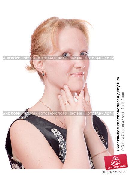 Счастливая светловолосая девушка, фото № 307100, снято 4 мая 2008 г. (c) Ольга Сапегина / Фотобанк Лори