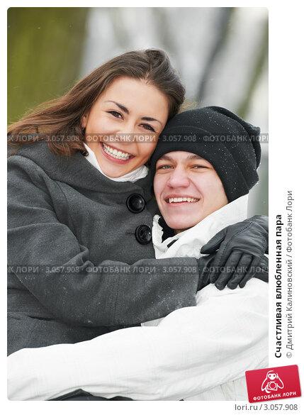 Купить «Счастливая влюбленная пара», фото № 3057908, снято 19 января 2020 г. (c) Дмитрий Калиновский / Фотобанк Лори