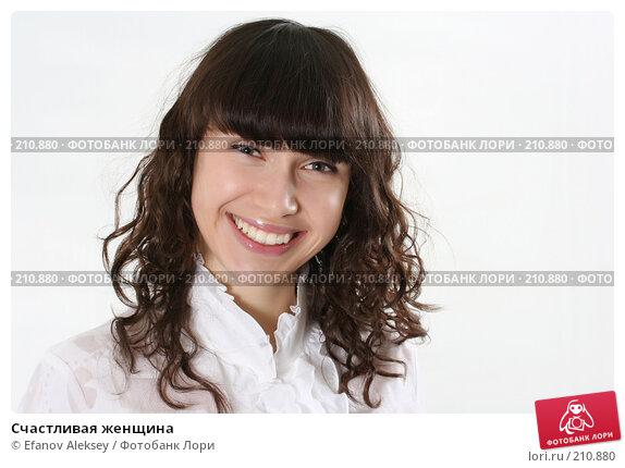 Счастливая женщина, фото № 210880, снято 23 января 2008 г. (c) Efanov Aleksey / Фотобанк Лори