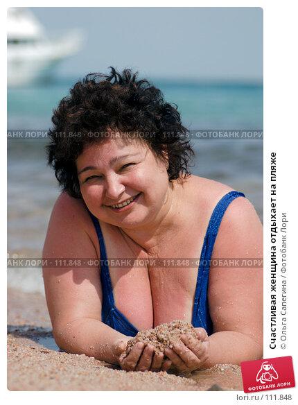 Счастливая женщина отдыхает на пляже, фото № 111848, снято 16 октября 2007 г. (c) Ольга Сапегина / Фотобанк Лори