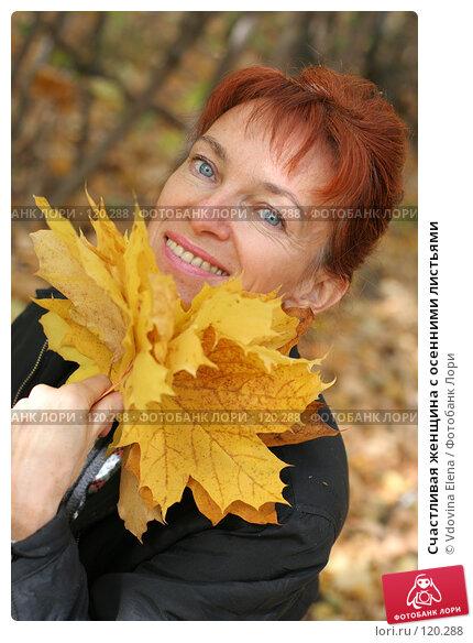 Счастливая женщина с осенними листьями, фото № 120288, снято 7 октября 2007 г. (c) Vdovina Elena / Фотобанк Лори