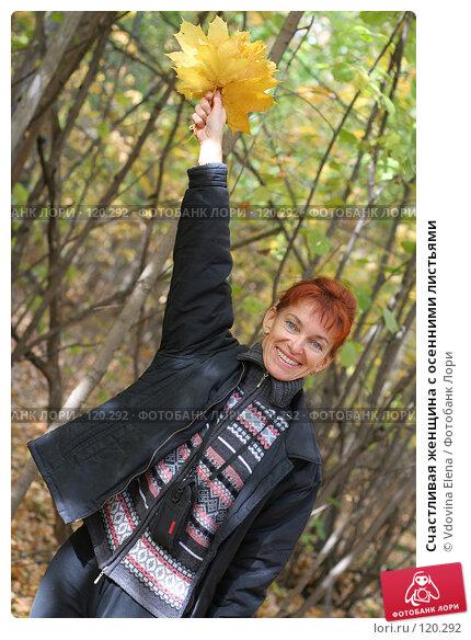 Счастливая женщина с осенними листьями, фото № 120292, снято 7 октября 2007 г. (c) Vdovina Elena / Фотобанк Лори