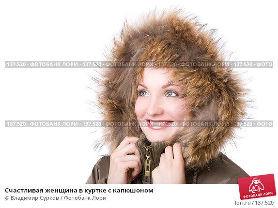 Счастливая женщина в куртке с капюшоном, фото № 137520, снято 2 сентября 2007 г. (c) Владимир Сурков / Фотобанк Лори