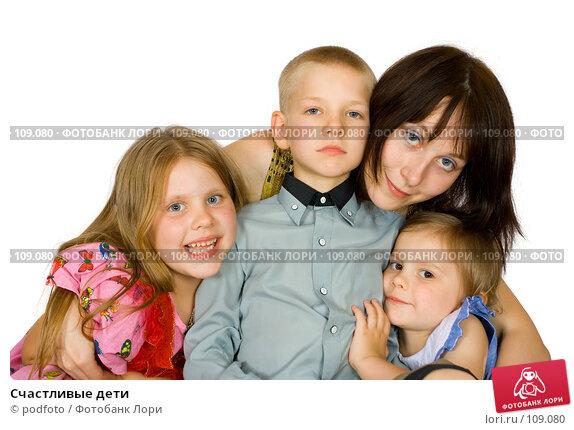 Счастливые дети, фото № 109080, снято 3 июля 2007 г. (c) podfoto / Фотобанк Лори