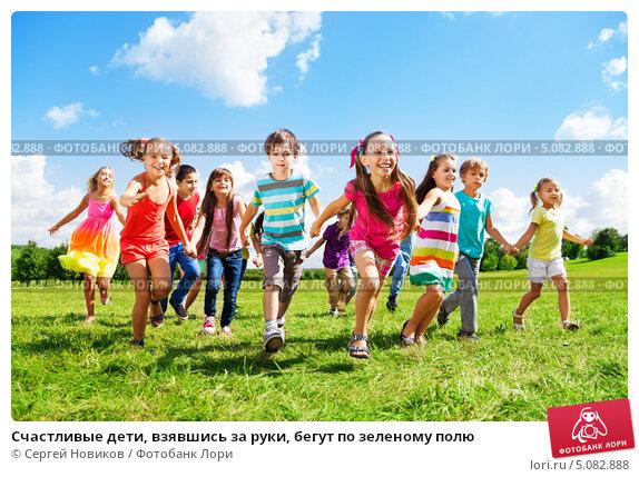 Купить «Счастливые дети, взявшись за руки, бегут по зеленому полю», фото № 5082888, снято 17 августа 2013 г. (c) Сергей Новиков / Фотобанк Лори