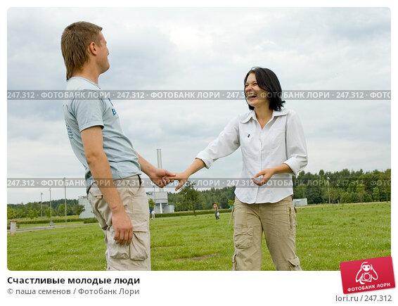 Счастливые молодые люди, фото № 247312, снято 6 августа 2007 г. (c) паша семенов / Фотобанк Лори