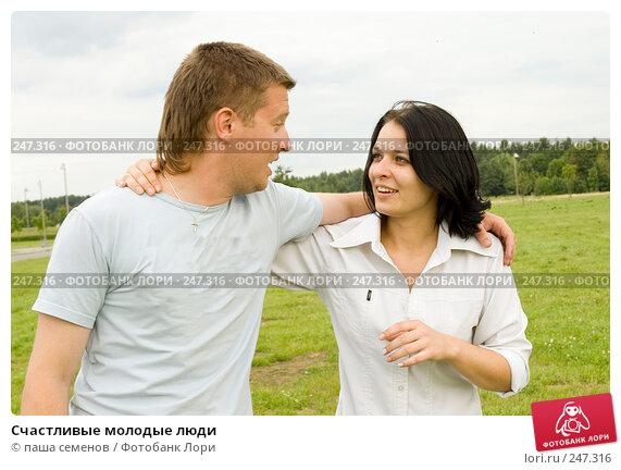 Счастливые молодые люди, фото № 247316, снято 6 августа 2007 г. (c) паша семенов / Фотобанк Лори