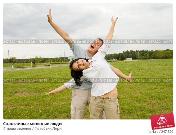 Счастливые молодые люди, фото № 247320, снято 6 августа 2007 г. (c) паша семенов / Фотобанк Лори