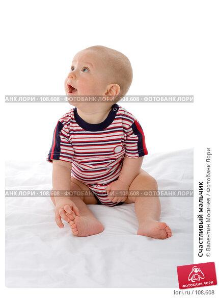 Счастливый мальчик, фото № 108608, снято 8 мая 2007 г. (c) Валентин Мосичев / Фотобанк Лори