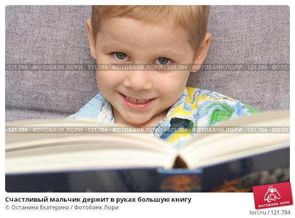 Счастливый мальчик держит в руках большую книгу, фото № 121784, снято 10 сентября 2007 г. (c) Останина Екатерина / Фотобанк Лори