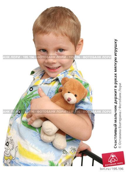 Счастливый мальчик держит в руках мягкую игрушку, фото № 195196, снято 10 сентября 2007 г. (c) Останина Екатерина / Фотобанк Лори