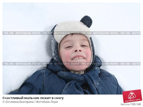 Счастливый мальчик лежит в снегу, фото № 195140, снято 9 декабря 2007 г. (c) Останина Екатерина / Фотобанк Лори
