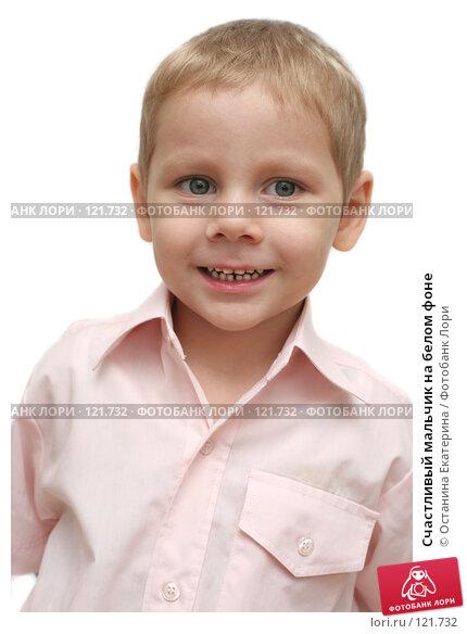 Счастливый мальчик на белом фоне, фото № 121732, снято 10 сентября 2007 г. (c) Останина Екатерина / Фотобанк Лори