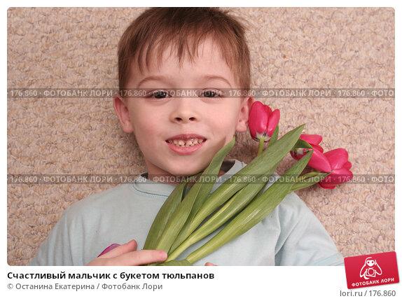 Купить «Счастливый мальчик с букетом тюльпанов», фото № 176860, снято 15 января 2008 г. (c) Останина Екатерина / Фотобанк Лори