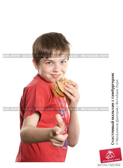 Счастливый мальчик с гамбургером, фото № 323932, снято 28 мая 2008 г. (c) Мельников Дмитрий / Фотобанк Лори