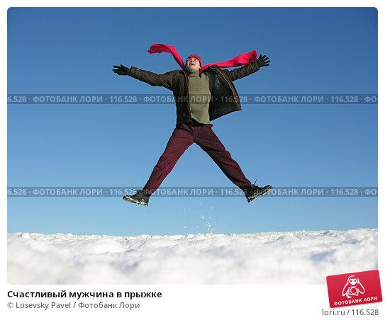 Счастливый мужчина в прыжке, фото № 116528, снято 14 декабря 2005 г. (c) Losevsky Pavel / Фотобанк Лори