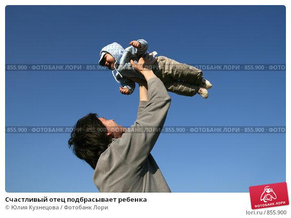 Счастливый отец подбрасывает ребенка, фото № 855900, снято 8 мая 2009 г. (c) Юлия Кузнецова / Фотобанк Лори
