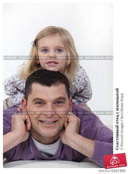отец с коллегой дочь