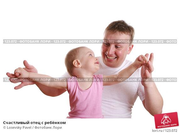 Счастливый отец с ребёнком, фото № 123072, снято 7 апреля 2006 г. (c) Losevsky Pavel / Фотобанк Лори