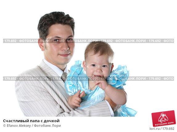 Счастливый папа с дочкой, фото № 179692, снято 19 августа 2007 г. (c) Efanov Aleksey / Фотобанк Лори