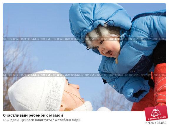 Счастливый ребенок с мамой, фото № 95032, снято 18 марта 2007 г. (c) Андрей Щекалев (AndreyPS) / Фотобанк Лори