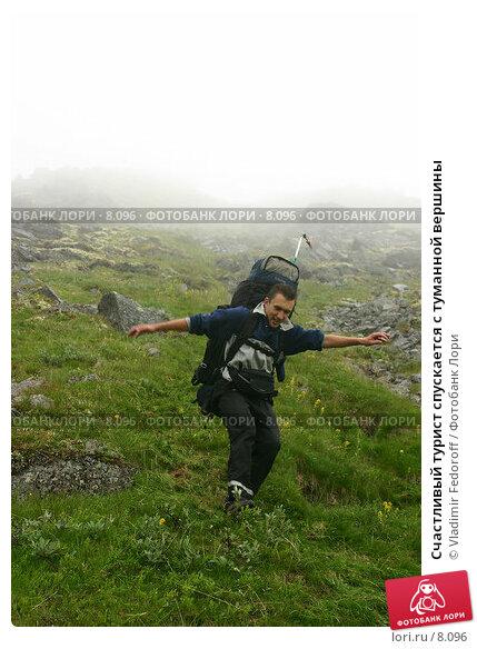 Счастливый турист спускается с туманной вершины, фото № 8096, снято 5 августа 2005 г. (c) Vladimir Fedoroff / Фотобанк Лори