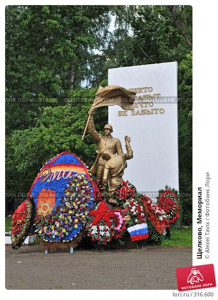 Щелково, Мемориал, эксклюзивное фото № 316600, снято 30 мая 2008 г. (c) Alexei Tavix / Фотобанк Лори