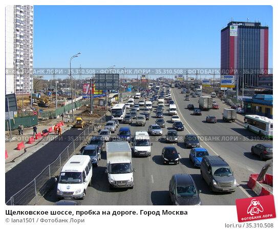 Щелковское шоссе, пробка на дороге. Город Москва (2013 год). Редакционное фото, фотограф lana1501 / Фотобанк Лори