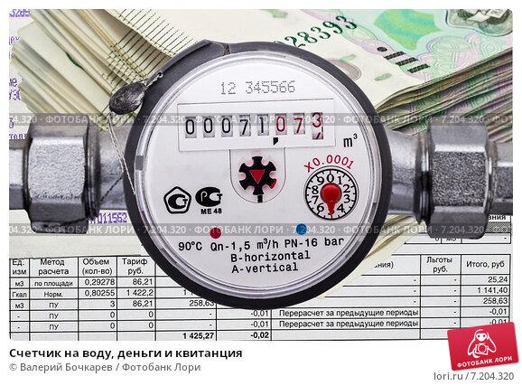 Счетчик на воду, деньги и квитанция, фото № 7204320, снято 27 октября 2014 г. (c) Валерий Бочкарев / Фотобанк Лори
