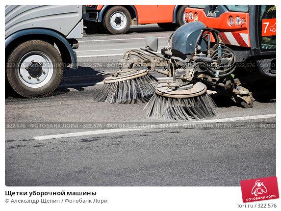 Щетки уборочной машины, эксклюзивное фото № 322576, снято 24 мая 2008 г. (c) Александр Щепин / Фотобанк Лори
