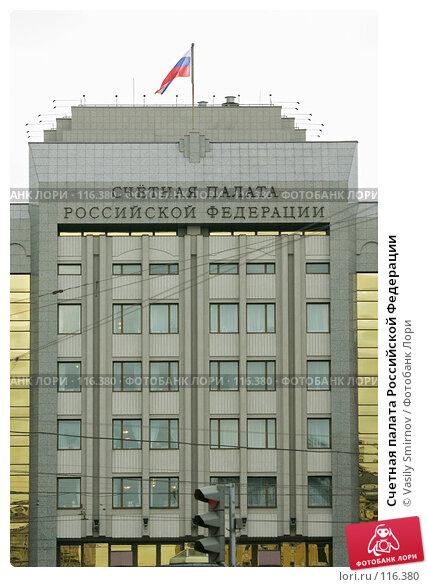 Счетная палата Российской Федерации, фото № 116380, снято 24 апреля 2007 г. (c) Vasily Smirnov / Фотобанк Лори