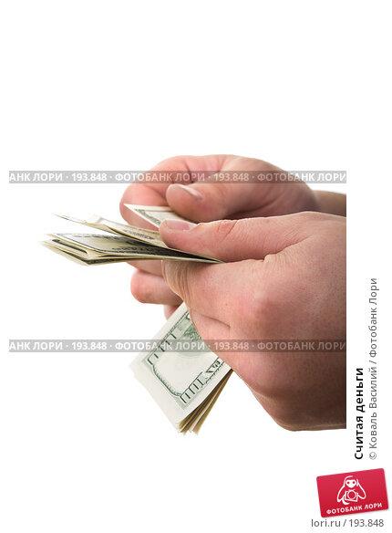 Считая деньги, фото № 193848, снято 15 декабря 2006 г. (c) Коваль Василий / Фотобанк Лори