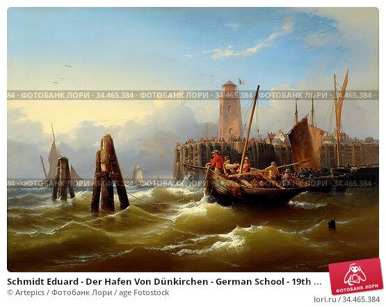 Schmidt Eduard - Der Hafen Von Dünkirchen - German School - 19th ... Стоковое фото, фотограф Artepics / age Fotostock / Фотобанк Лори