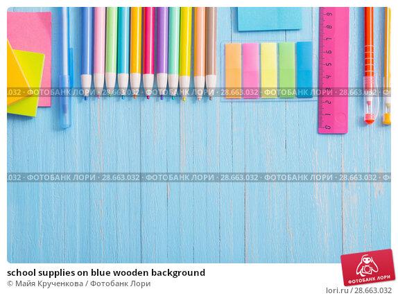 Купить «school supplies on blue wooden background», фото № 28663032, снято 26 июня 2018 г. (c) Майя Крученкова / Фотобанк Лори