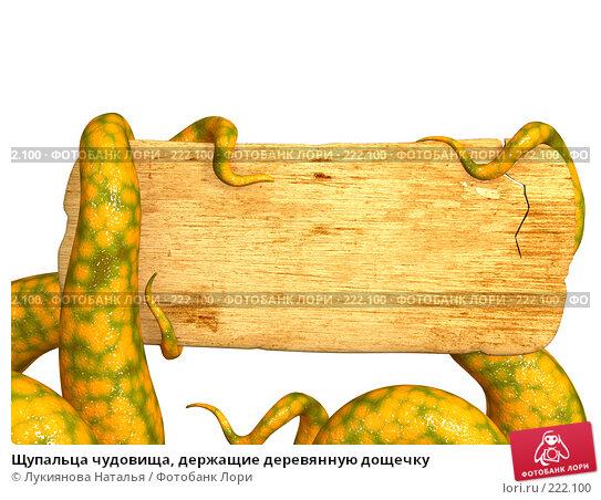 Щупальца чудовища, держащие деревянную дощечку, иллюстрация № 222100 (c) Лукиянова Наталья / Фотобанк Лори