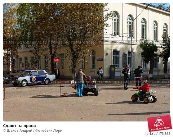 Сдают на права, фото № 173868, снято 22 сентября 2007 г. (c) Шахов Андрей / Фотобанк Лори