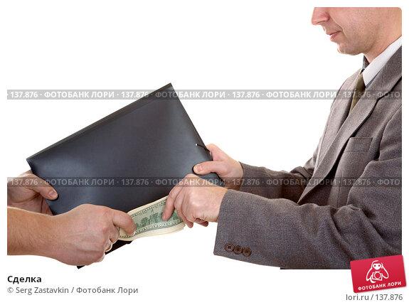 Сделка, фото № 137876, снято 15 декабря 2006 г. (c) Serg Zastavkin / Фотобанк Лори