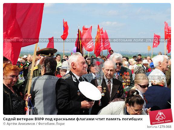 Седой ветеран ВМФ под красными флагами чтит память погибших, фото № 279068, снято 9 мая 2008 г. (c) Артём Анисимов / Фотобанк Лори