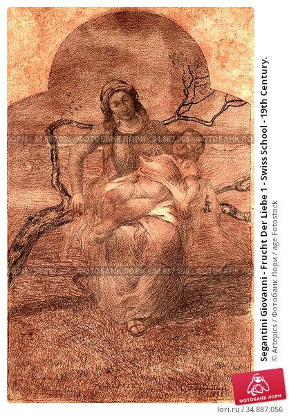Segantini Giovanni - Frucht Der Liebe 1 - Swiss School - 19th Century. Редакционное фото, фотограф Artepics / age Fotostock / Фотобанк Лори