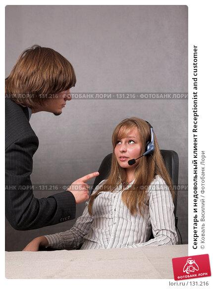 Секретарь и недовольный клиент Receptionist and customer, фото № 131216, снято 21 октября 2007 г. (c) Коваль Василий / Фотобанк Лори